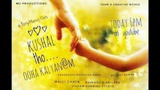 Kushal Tho Ooha Kalyan Telugu Short Film 2018 tony Manoj va Ajay Kumar rockstar Kamal jeevan Vadde