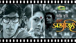 Bangla Drama | Ami Tumi Abong Satyajit | Chanchal Chowdhury | Tisha | Abdullah Rana