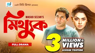 Methook | Most Popular Bangla Natok | Mosharraf Karim, Tisha, Rifat Chowdhury | CD Vision
