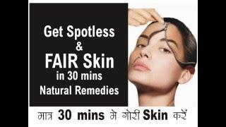 मात्र 30 mins में गोरी निखरी त्वचा पाएं  Get Spotless & FAIR SKIN in 30 mins  रंग गोरा करे