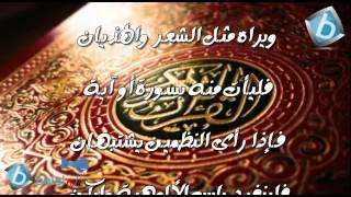 نونية القحطاني ــ القرآن الكريم