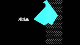 안녕 [ANYONG] by 케이프