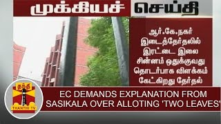 Breaking | Election commission demands Explanation from Sasikala over allotting 'Two Leaves Symbol'
