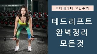 데드리프트 자세 배우기 - 동작 설명 / 시연