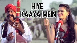 Hiye Kaya Mein - Maati Baani Ft. Mooralala Marwada