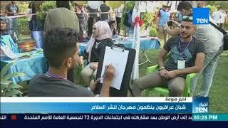 أخبار TeN - شبان عراقيون ينظمون مهرجان لنشر السلام