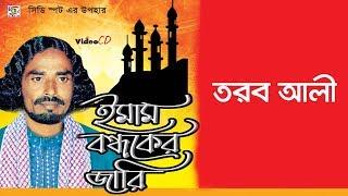 ইমাম বন্দেকির জারি | পর্ব ০১ | imam bondekir jari | bangla baul jari gaan | torob ali