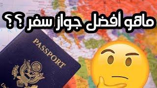 أفضل جوازات السفر في العالم!