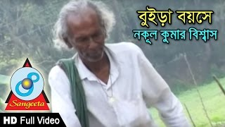 Buira Boyose - Nokul Kumar Bishas - Full Music Video