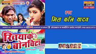 Miss Call Yadav New Bhojpuri DJ Mix Songs | Audio Song | Bihar Express Bhojpuri