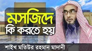 Masjid er Adaab │Bangla Waz 2017│Sheikh Motiur Rahman Madani