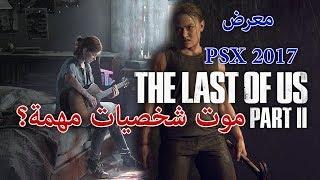 معرض PSX 2017: معلومات جديدة عن لعبة The Last of Us Part 2
