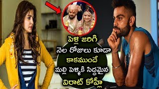 OMG..!! Do you know why Virat Kohli and Anushka sharma is going to getting marriage for second time