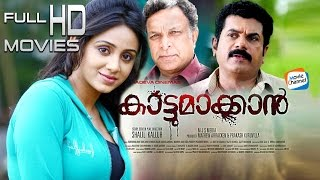 Kattumakkan Malayalam Full Movie | Latest Malayalam Full HD Movie | Mukesh