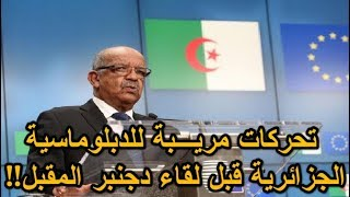 تحركات مريـ ـبة للدبلوماسية الجزائرية قبل لقاء دجنبر المقبل!!