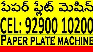 CEL'8886092405, Lever Operated one dai paper plate making machine Hyderabad,Andra pradesh-india