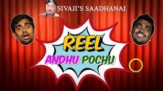 Reel Anthu Pochu | Episode 2 |  Saadhanai movie review | Madras Central