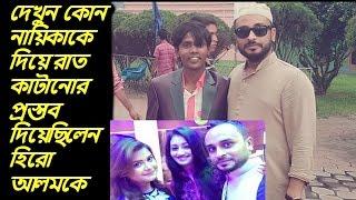 নায়িকাকে দিয়ে রাত কাটানোর প্রস্তাব দিয়েছিল হিরো আলমকে -ধর্ষক নাঈম আশরাফ  ।। Bangla Latest News