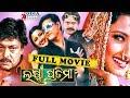 Laxmi Pratima   Odia Full Movie HD   Sidhanta Mohapatra, Rachana,MIhir