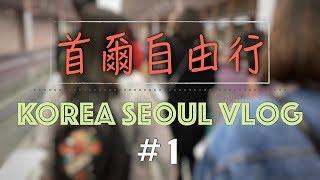 從仁川機場到民宿|韓國自由行 My travel in Korea D-1