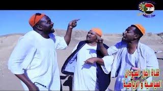جمال حسن سعيد  شبابيك - الدهابة يا زول الجهاز دا ما شغال - جديد رمضان 2018 دراما سودانية