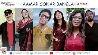 Aamar Sonar Bangla | Full Video | Various Artists | Tomar Akash Tomar Batas