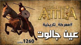 Historical Battle: Ain Jalut | معركة تاريخية: عين جالوت