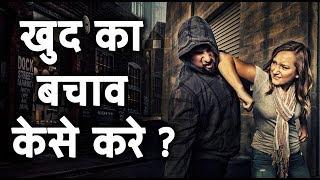 खुद का रक्षण केसे करे | आत्मरक्षा के तरीके | HOW TO SELF DEFENSE FOR WOMEN IN HINDI | Desire Hindi
