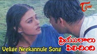 Priyuralu Pilichindi Movie | Velige Neekannule Song | Ajith, Mammootty, Tabu, Aishwarya Rai, Abbas