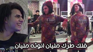 رقص يموت للشاب الحلو مليان انوثه مليان هذه عليمن محسوب اشوكت الله يكلبها بينا معزوفة عراقية 2019