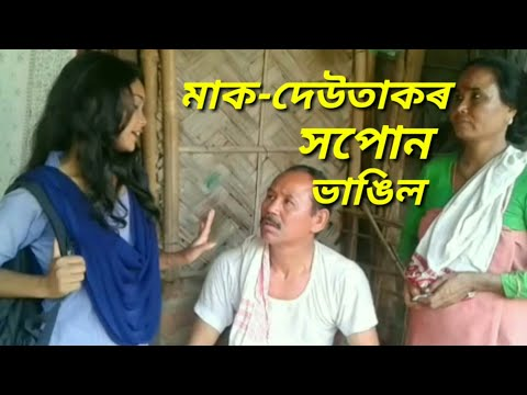 Xxx Mp4 মাক দেউতাকৰ সপোন ভাঙিল Assamese Video Assamese Short Film 3gp Sex