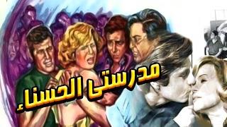 فيلم مدرستي الحسناء