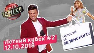 Новый Тренер - Летний Кубок Лиги Смеха, Часть 2   Полный выпуск 12.10.2018