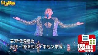 姜育恆演唱會 愛我+痛快的歌+串起又散落