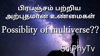 5 Baffling Facts about Universe tamil | with evidence | பிரபஞ்சம் பற்றிய அற்புதமான உண்மைகள்
