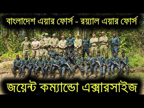 Xxx Mp4 বাংলাদেশ ইংল্যান্ড যৌথ কম্যান্ডো মহড়া Bangladesh Royal Air Force Joint COMMANDO Exercise 3gp Sex
