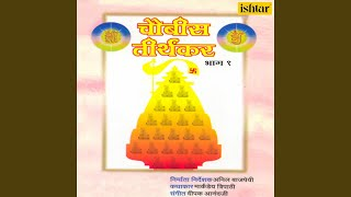 Arahanto Bhagwant Indra Mahitah