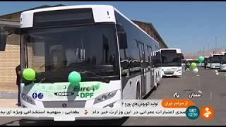 Iran Oghab Afshan co. EU 4 & EU 6 Bus & Minibus products, Semnan ساخت اتوبوس و ميني بوس ايران