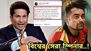 মুসলিম তারকা ক্রিকেটার রশিদ খানকে টি-টুয়েন্টি বিশ্বের সেরা স্পিনার বলে যা বললেন শচীন || IPL 2018