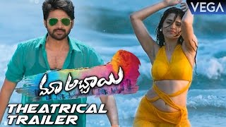 Maa Abbayi Movie Theatrical Trailer | Latest Tollywood Trailers 2017