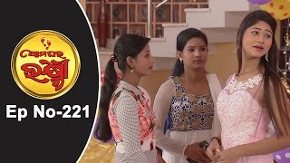 Ama Ghara Laxmi Ep 221- 20th January 2017