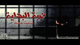 ضربة البداية #قصة رعب تقديم محمد حسام