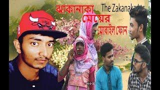 The Zakanaka Ltd.// Zakanaka meyer mobile phone ..2018 Short Filme-- ঝাকানাকা মেয়ের মোবাইল ফোন 2018