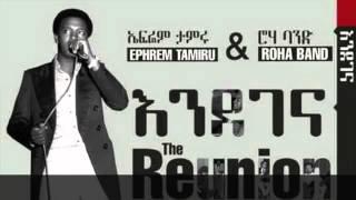New Ethiopian Music Ephrem Tamiru   Yedenget Engeda The Reunion 2015 HD 640x360