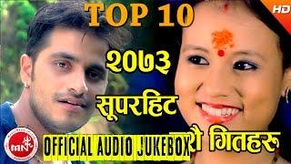 NEW NEPALI SUPER HIT DASHAIN TIHAR 2073 | TOP 10 AUDIO JUKEBOX LYRICS BY BIMAL ADHIKARI