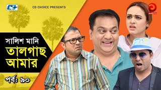 Shalish Mani Tal Gach Amar | Episode - 90 | Bangla Comedy Natok | Siddiq | Ahona | Mir Sabbir