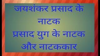 jaisankar prasad ke naatak, mohan rakesh ke natak,जय शंकर प्रसाद के नाटक