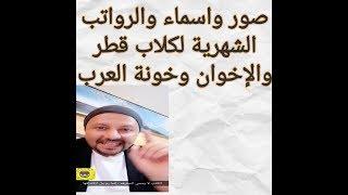 صور واسماء والرواتب الشهرية لكلاب قطر والإخوان وخونة العرب