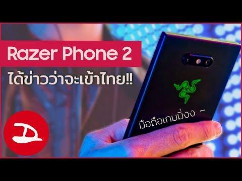 Xxx Mp4 มือถือเกมมิ่ง Razer Phone 2 บุกไทยแน่นอน 3gp Sex