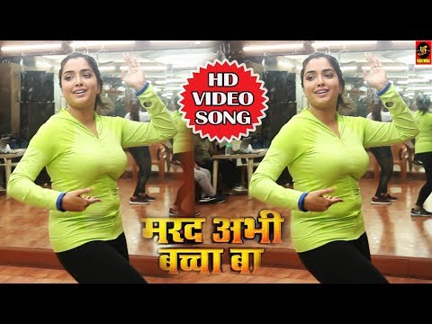 Xxx Mp4 Marad Abhi Baccha Ba मरद अभी बच्चा बा Amrapali Dubey Video New Bhojpuri Dance Songs 2018 3gp Sex